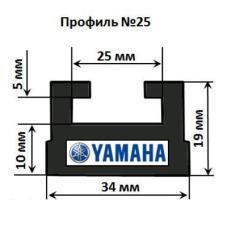 Склиз YAMAHA 1676мм черный (SPI)..