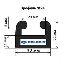 Склиз POLARIS 1625мм (Garland)..